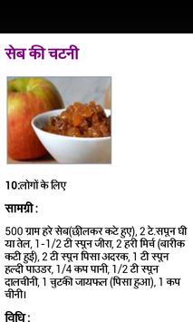 Indian food recipes in hindi descarga apk gratis educacin indian food recipes in hindi captura de pantalla de la apk forumfinder Choice Image