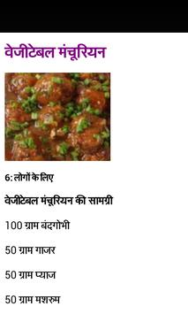 Indian food recipes in hindi apk download free education app for indian food recipes in hindi apk screenshot forumfinder Image collections