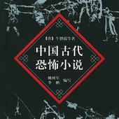 中国古代恐怖小说 icon