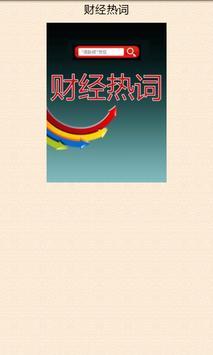 财经热词 poster