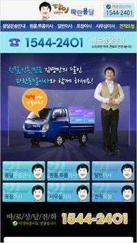 파란용달 apk screenshot
