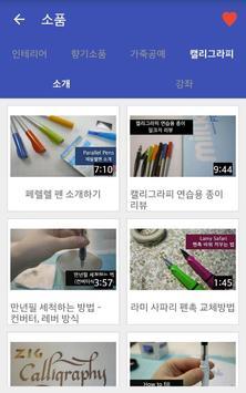 """모든 DIY - 이미 당신은 """"금손~!!"""" apk screenshot"""