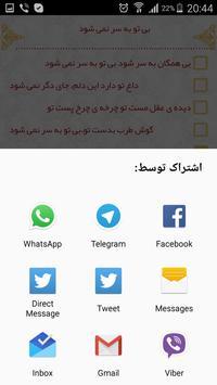 Chakaame screenshot 7