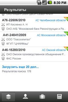Картотека apk screenshot