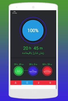 بهینه ساز حرفه ای اندروید apk screenshot