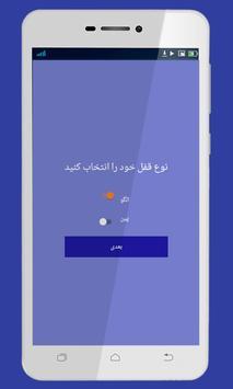 قفل برنامه ها apk screenshot