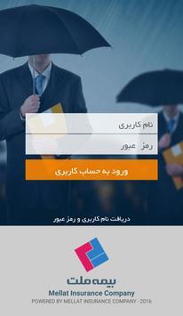 بیمه ملت poster