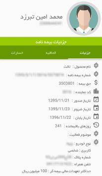 بیمه ملت apk screenshot