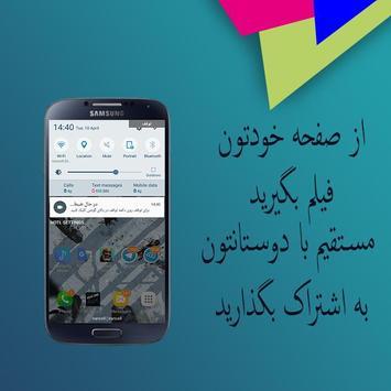 ضبط صفحه نمایش apk screenshot