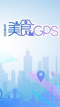 Gourmet GPS poster