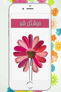 خوشگل شو poster