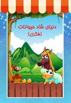 دنیای شاد حیوانات poster