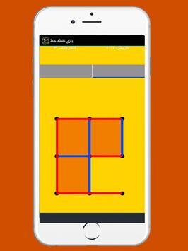 بازی نقطه خط screenshot 1