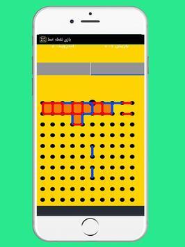 بازی نقطه خط screenshot 2