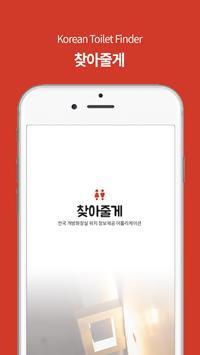 찾아줄게-화장실 개방 공공 korea toilet poster