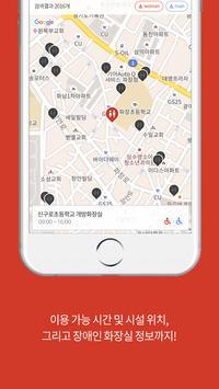 찾아줄게-화장실 개방 공공 korea toilet apk screenshot