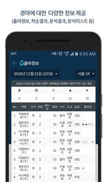 알파마 - 경마, 경마분석, 경마추천, 경마 빅데이터 분석, 마테크, 경마 꿀팁 apk screenshot