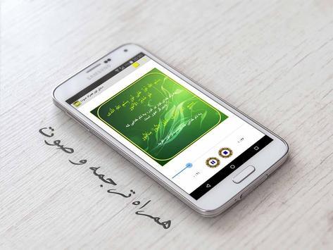دعای نور همراه صوت apk screenshot
