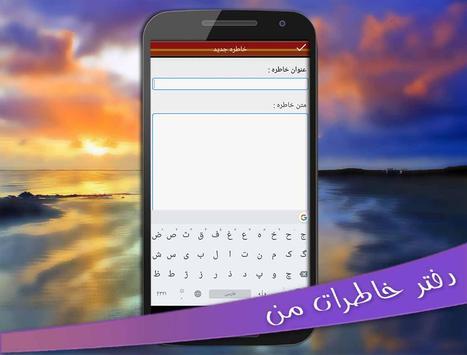 دفتر خاطرات من screenshot 1