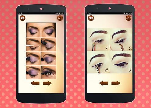 آموزش آرایش چشم screenshot 1