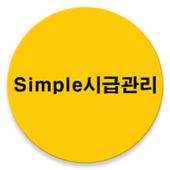 Simple시급계산/관리 - 사장님 및 근로자 공용 icon