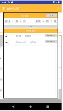 Simple시급계산/관리 - 사장님 및 근로자 공용 screenshot 3