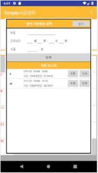 Simple시급계산/관리 - 사장님 및 근로자 공용 screenshot 1