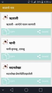 Baby Name in Marathi cho Android - Tải về APK