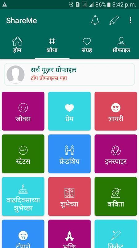 Shareme hindi marathi sms app apk download free entertainment app shareme hindi marathi sms app apk screenshot ccuart Image collections