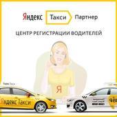 Подключение к Яндекс.Такси! Официальный партнер! icon