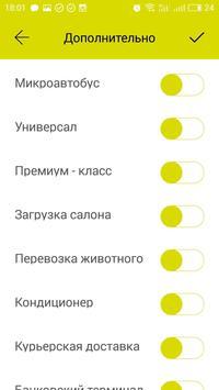5333 такси Чернигов | Кэбтакси screenshot 3