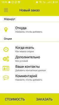 5333 такси Чернигов | Кэбтакси poster