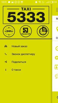 5333 такси Чернигов | Кэбтакси screenshot 1