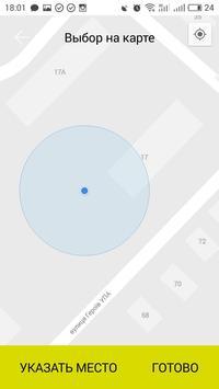 5333 такси Чернигов | Кэбтакси screenshot 2