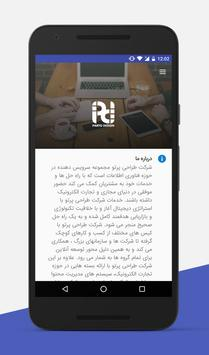 شرکت طراحی پرتو apk screenshot