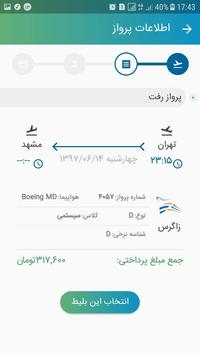Parvazyab|پروازیاب screenshot 6