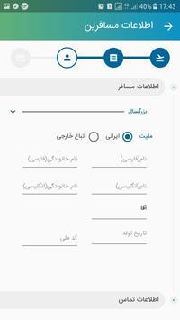 Parvazyab|پروازیاب screenshot 7