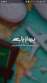 Parvazyab|پروازیاب poster