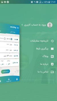 Parvazyab|پروازیاب screenshot 1