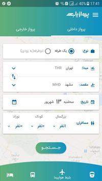 Parvazyab|پروازیاب screenshot 2