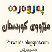Parwarde icon