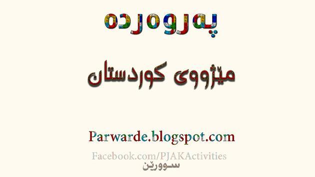 Parwarde screenshot 2