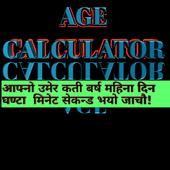 Nepali age calculator icon