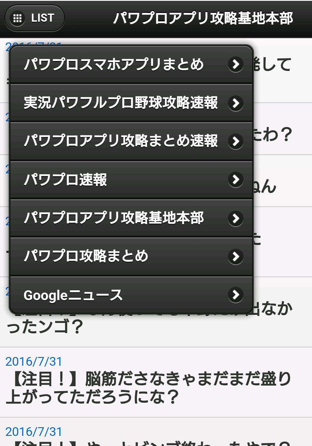 パワプロ アプリ まとめ