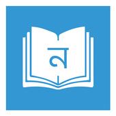 নবীন icon