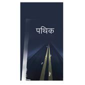 पथिक(Pathik) icon