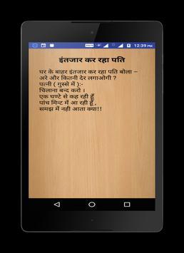 Pati Patni Jokes screenshot 2