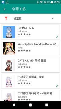 Live2DViewerEX screenshot 5