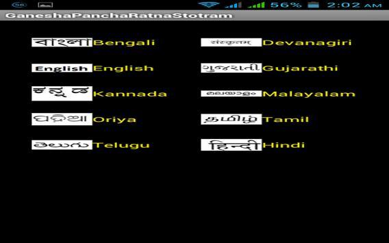 Ganesha Pancha Ratnam apk screenshot