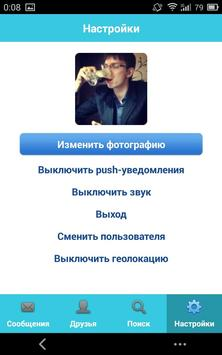FriendZone! apk screenshot